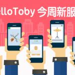 【HelloToby今周新服務】樂器維修+Band房租賃(2017年4月24日)