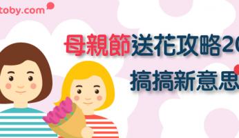 【仲送康乃馨?】 母親節送花 攻略2017:搞搞新意思!