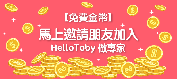 【免費金幣】馬上邀請朋友加入 HelloToby 做專家