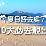 【夏日好去處】香港10大必去靚景 沙灘