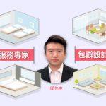 【一站式 家居服務 專家】邱先生:設計裝修搬屋清潔乜都包辦!