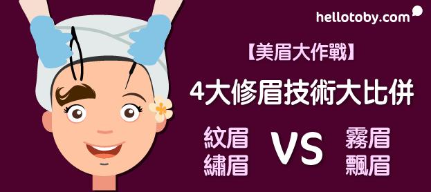 【美眉大作戰】4大 修眉 技術大比併:紋眉 繡眉 Vs 霧眉 飄眉