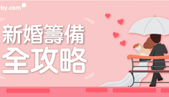 【HelloToby 新婚籌備 全攻略】