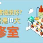 【考試溫書邊度好】嚴選香港10大 自修室