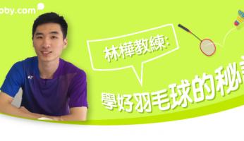 【專家檔案】林樺教練:學好 羽毛球 的秘訣
