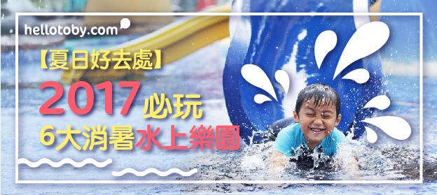 【夏日好去處】2017必玩6大消暑 水上樂園