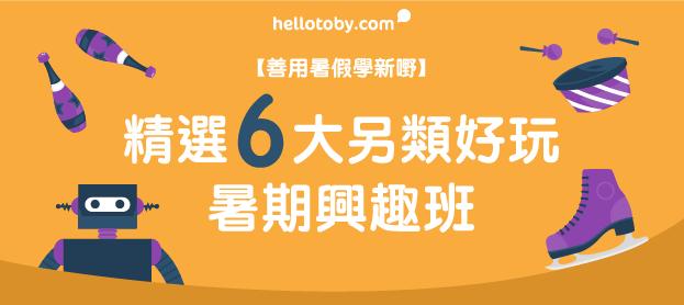 【善用暑假學新嘢】精選6大另類好玩 暑期興趣班