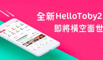 【緊急預告】全新 HelloToby 2.0 手機App,即將橫空面世!