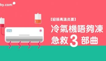 【迎接高溫炎夏】 冷氣機 唔夠凍急救三部曲