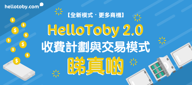 【全新模式.更多商機】 HelloToby 2.0 收費計劃與交易模式睇真啲!