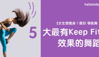 【女生想瘦身?最好 學跳舞 】5大最有Keep Fit效果的舞蹈