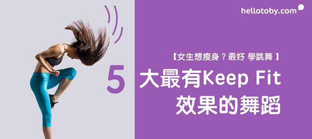 【轉載 】【女生想瘦身?】5大最有Keep Fit效果的舞蹈