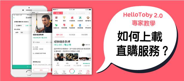 【 HelloToby 2.0 專家教學】如何上載 直購服務 ?