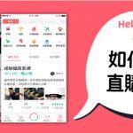 【 HelloToby 2.0 客戶教學】如何訂購 直購服務 ?