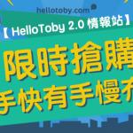 【 HelloToby 2.0 情報站】 限時搶購 第一擊!