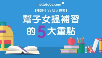 補習, 私人補習, 一般補習, 中文補習, 英文補習, 數學補習