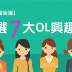 【伊人當自強】嚴選7大 OL興趣班