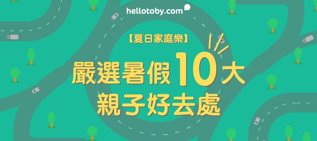【夏日家庭樂】嚴選暑假10大 親子好去處