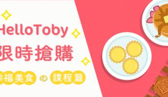 【HelloToby 限時搶購 】幸福美食の課程篇