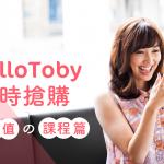 【 HelloToby 限時搶購 + 團購】個人增值の課程篇