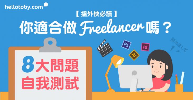 【搵外快必讀】你適合 做Freelancer 嗎?8大問題自我測試