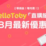 【零佣金!零月費!】HelloToby「 直購服務 」8月最新優惠!