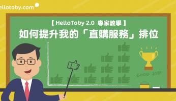 【 HelloToby 2.0 專家教學】如何提升我的「 直購服務 」排位