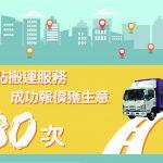 【專家故事】點對點 搬運服務 成功報價獲生意80次