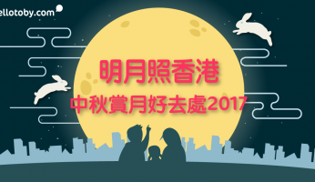 【明月照香港】中秋 賞月好去處 2017