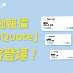 【 HelloToby 全新功能】自動報價 InstaQuote :即將推出!