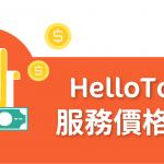 【 HelloToby 服務價格指南 】我想 學鋼琴 ,費用要幾多?
