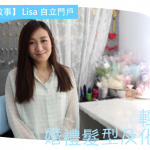 【專家故事】Lisa:自立門戶,輕鬆拓展 婚禮髮型及化妝 事業