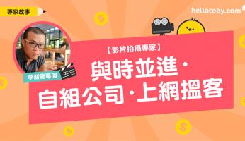 【專家故事】 影片拍攝 專家李新龍導演:與時並進.自組公司.上網搵客