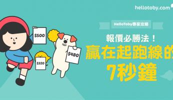【 HelloToby 專家攻略】報價必勝法!贏在起跑線的7秒鐘