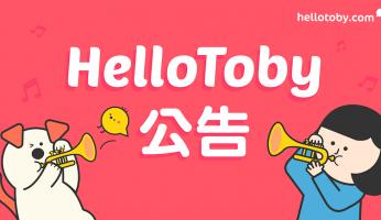 【HelloToby公告】請即轉用新版 HelloToby App ,舊版HelloToby Pro App即將下架!