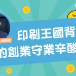 【HelloToby專訪】 e-banner 創辦人陳剛雄:印刷王國背後的創業守業辛酸史