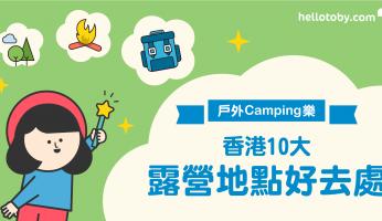 【戶外Camping樂】香港10大 露營地點 好去處