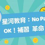 【HelloToby專訪】星河教育:No Pay?OK! 補習 革命!