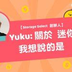 【HelloToby專訪】Storage Select創辦人Yuku:關於 迷你倉 我想說的是