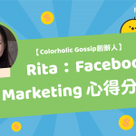 【HelloToby專訪】Colorholic Gossip: Facebook 廣告 心得