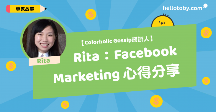 Facebook 廣告, Facebook Marketing, Facebook營銷, HelloToby, Marketing, Marketing公司, 商業服務, 市場營銷