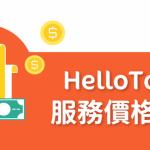 【 學韓語 價錢 價格指南 】 韓文班 收費 要幾多?