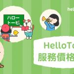 【 學日文 價錢 價格指南 】 日語課程 收費 要幾多?