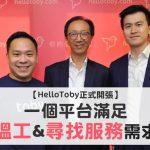 【 HelloToby 正式開張 】一個平台滿足 搵工 &  尋找服務 需求