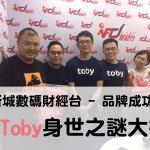 【新城數碼財經台:品牌成功路】 HelloToby 身世之謎揭曉啦!