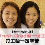 【HelloToby新人類】 Fresh Grad 第一份工 : 打工 唔一定辛苦