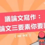 【 DSE 中文 】 議論文 寫作 : 議論文三要素 你要識!