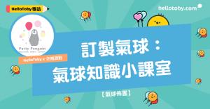 HelloToby, LED氣球, party氣球, 告白氣球, 氣球佈置, 氣球批發, 氣球派對製作, 氦氣氣球, 氦氣球, 氫氣球, 水晶氣球, 派對氣球, 爆炸, 生日會佈置, 生日氣球, 生日氣球佈置, 畢業氣球, 發光氣球, 結婚場地佈置, 金屬氣球, 香港婚禮佈置