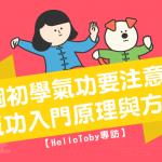 【HelloToby專訪】8個初學氣功要注意的 氣功 入門原理與方法
