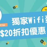 【 HelloToby x Wifi Egg 】獨家 Wifi蛋 $20 折扣優惠!